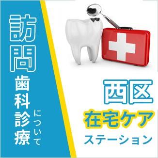 訪問歯科診療について