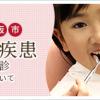 大阪市歯周疾患検診について